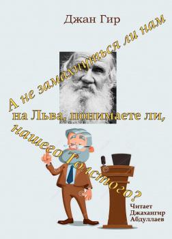 А не замахнуться ли нам на Льва, понимаете ли, нашего Толстого?