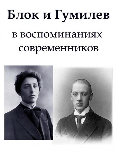 Блок и Гумилев в воспоминаниях современников