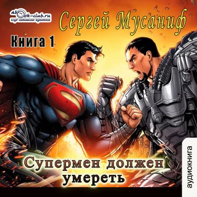 Супермен должен умереть