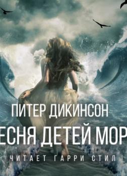 Песня детей моря