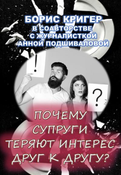Почему супруги теряют интерес друг к другу?