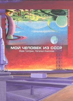 Мой человек из СССР