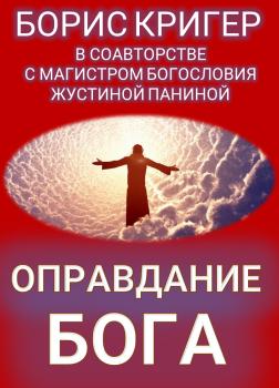 Оправдание Бога