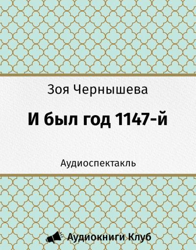 И был год 1147-й