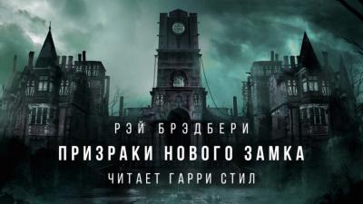 Призраки нового замка