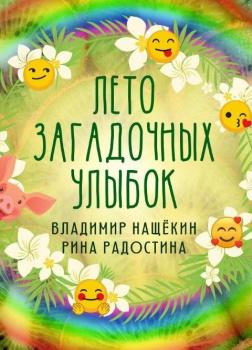 Лето загадочных улыбок