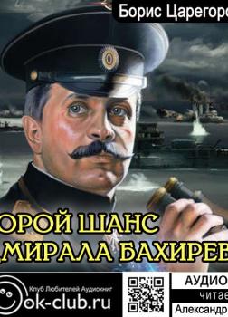 Второй шанс адмирала Бахирева