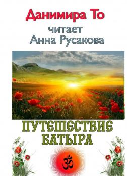 Путешествие Батыра