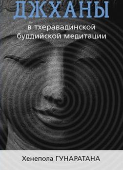 ДЖХАНЫ В ТХЕРАВАДИНСКОЙ БУДДИЙСКОЙ ТРАДИЦИИ МЕДИТАЦИИ