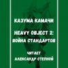 Heavy Object (Тяжёлый Объект) - Том 2: Война стандартов