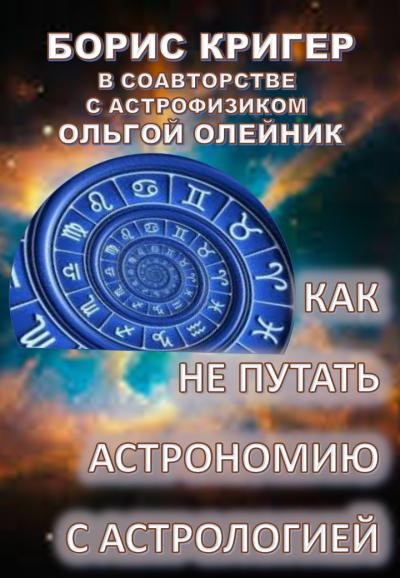Как не путать астрономию с астрологией