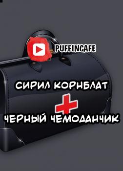 Черный чемоданчик