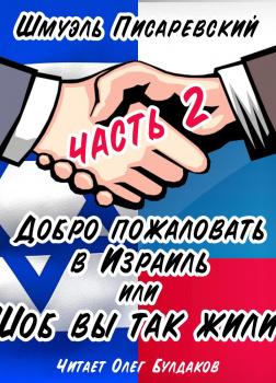 Добро пожаловать в Израиль, или Шоб Вы так жили! часть 2