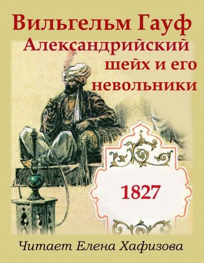 Александрийский шейх и его невольники