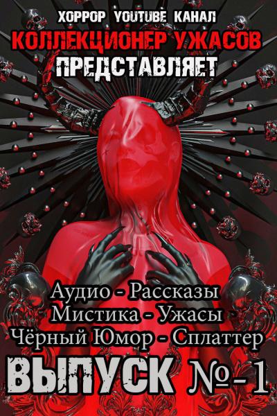 Коллекционер Ужасов 1