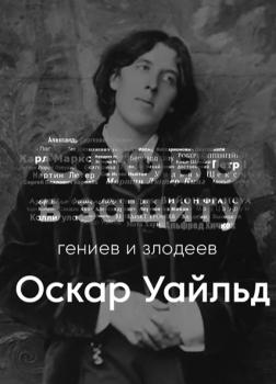 Оскар Уайльд - литературное падение. Слово в защиту гениев и злодеев.