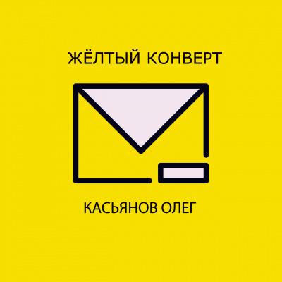 Желтый конверт