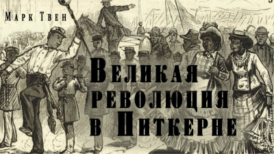 Великая революция в Питкерне