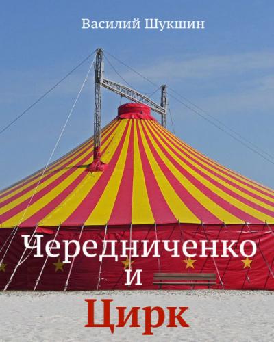 Чередниченко и цирк
