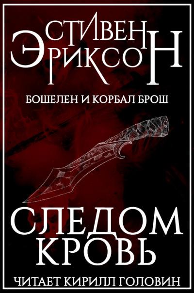 Следом кровь