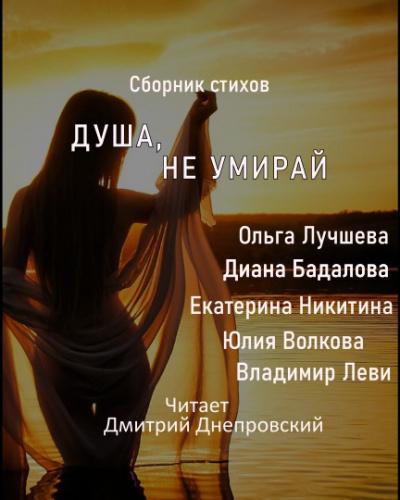 Душа, не умирай