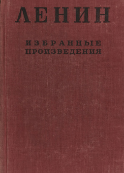 Избранные произведения в 4-х томах. Том 3