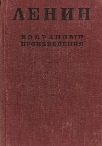 Избранные произведения в 4-х томах. Том 1