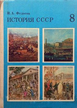 История СССР Учебное пособие. 8 класс