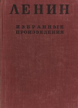 Избранные произведения в 4-х томах. Том 4
