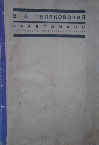 Балетоманы