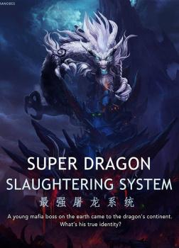 Сильнейшая Система Убийства Драконов