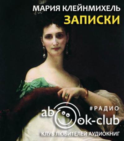 Записки графини Марии Клейнмихель
