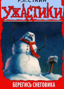 Берегись снеговика