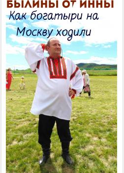 Как богатыри на Москву ходили