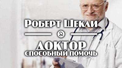 Доктор, способный помочь