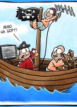 Пираты как мы