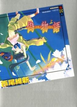 Nisemonogatari / История подделок 1