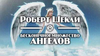 Бесконечное множество ангелов