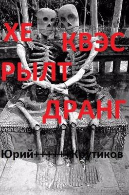Проклятие ведьмы или смерть в чате
