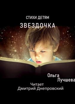 Звездочка. Стихи для детей