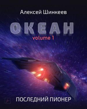 Океан. Volume 1. Последний пионер