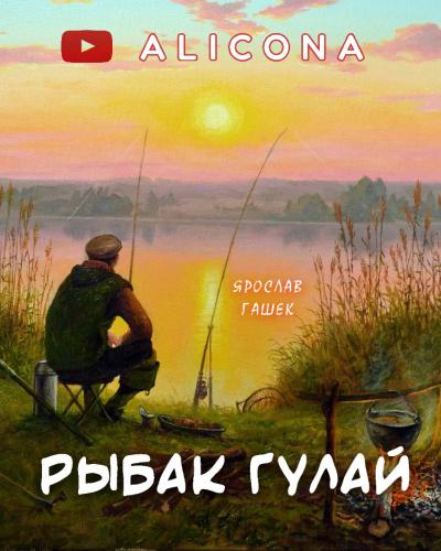 Рыбак Гулай