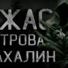 Тайна Сахалинского острова