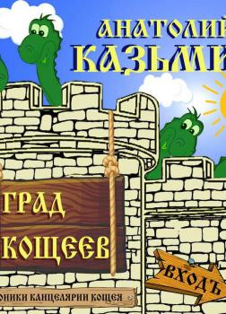 Град Кощеев