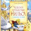 Чудесное путешествие Нильса с дикими гусями
