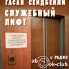 Служебный лифт