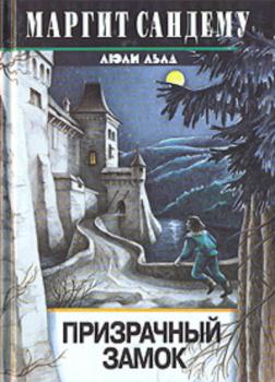 Призрачный замок