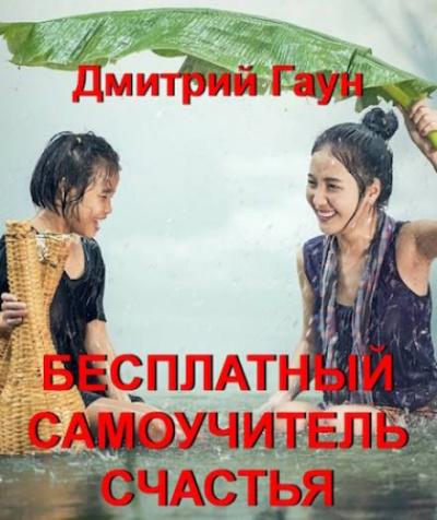 Бесплатный самоучитель счастья
