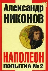 Наполеон. Попытка № 2