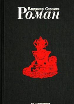 Роман (Часть I)